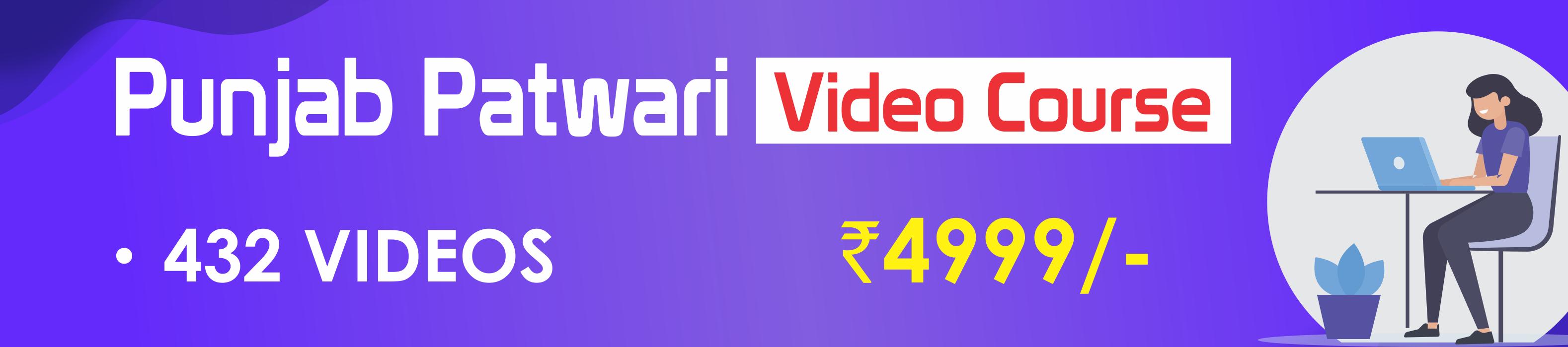 punjab patwari video course
